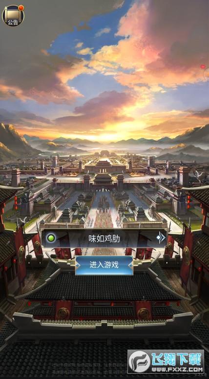 三国加强怀旧版官方手游7.0最新版截图1