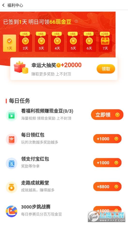 金猪计步赚钱可提现appv1.0.7安卓版截图0