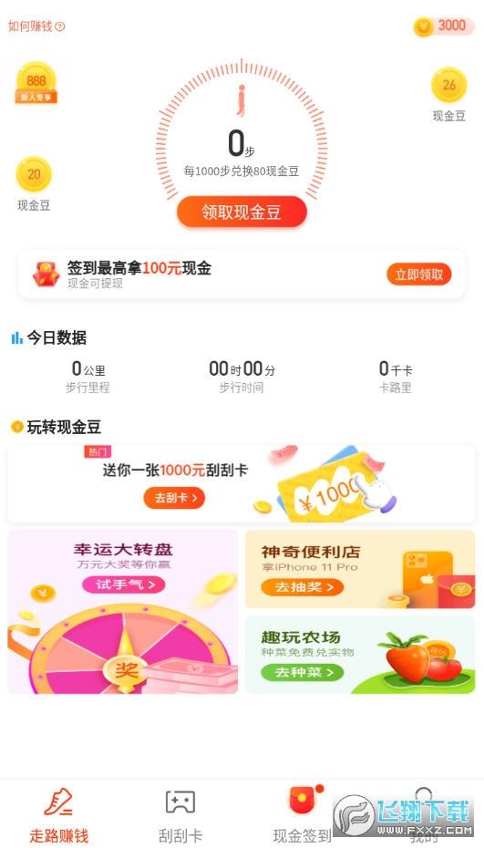 金猪计步赚钱可提现app