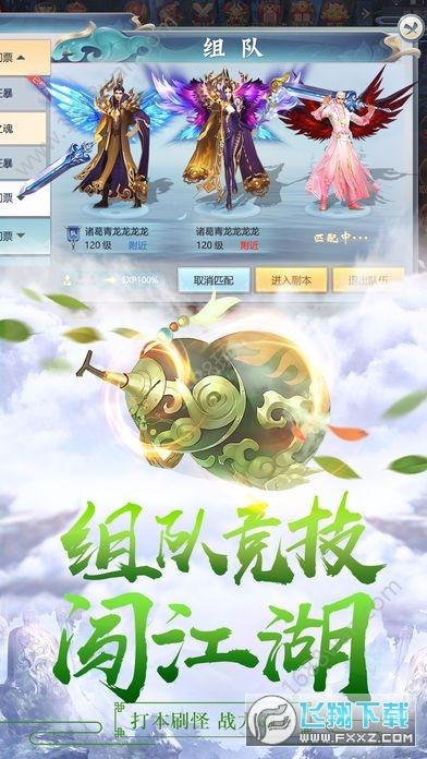 山海经神兽志游戏礼包版4.9.0官网版截图0