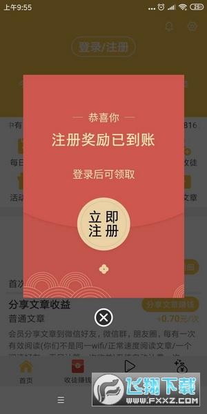龙猪网阅读app赚钱版1.0提现版截图0