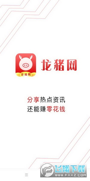 龙猪网阅读app赚钱版1.0提现版截图1