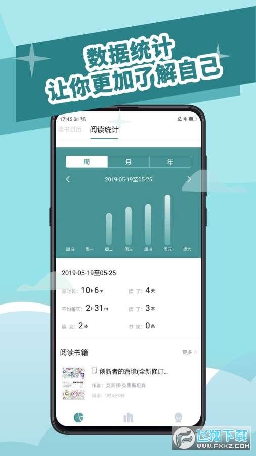 阅读记录app官方版v2.6.6安卓版截图1