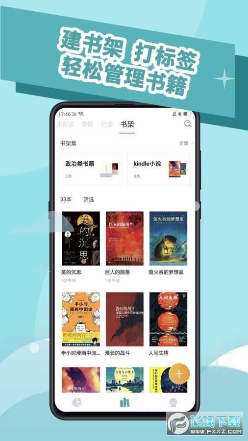阅读记录app官方版v2.6.6安卓版截图2