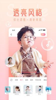 可爱拍宝宝拍照专用相机2.0.1最新版截图0