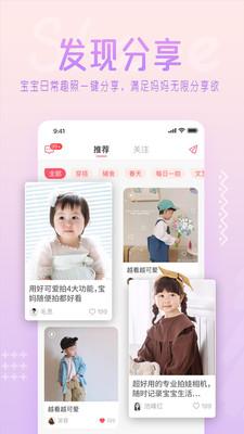 可爱拍宝宝拍照专用相机2.0.1最新版截图2