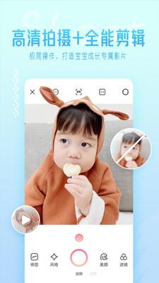可爱拍宝宝拍照专用相机2.0.1最新版截图3