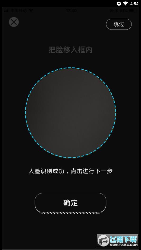 移动考场监考app安卓版2.0.1手机版截图1