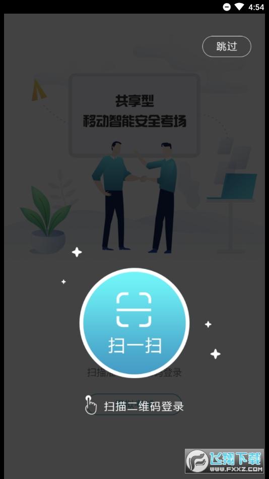 移动考场监考app安卓版2.0.1手机版截图2