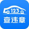 交管123查违章全国版v1.2.2安卓版