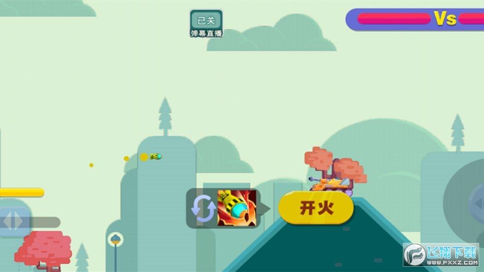 百战坦克弹射游戏v1.0手机版截图1