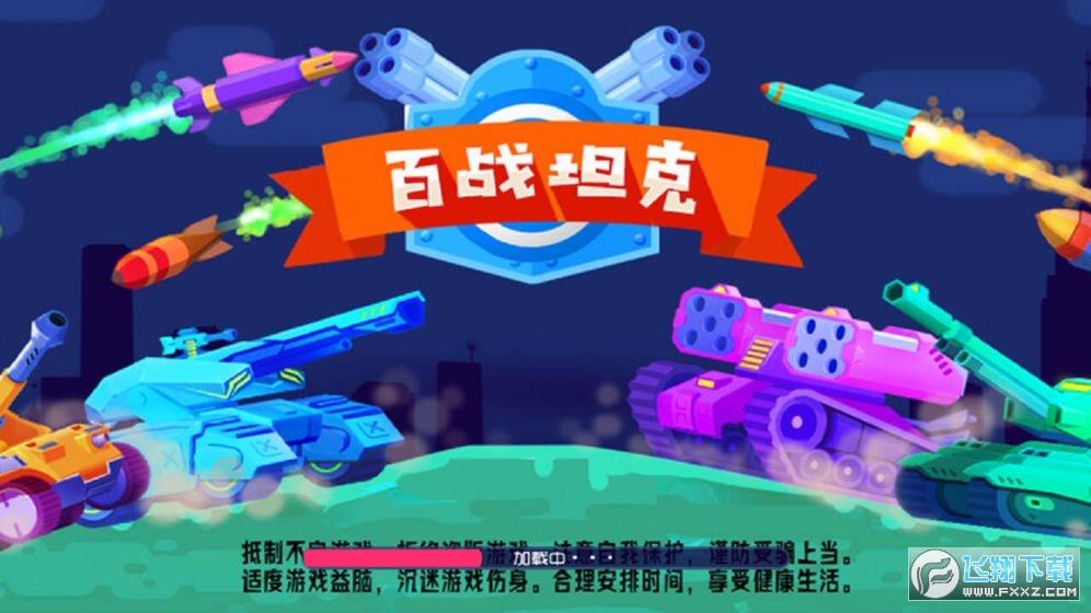 百战坦克弹射游戏v1.0手机版截图2