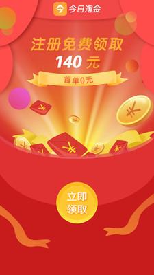 今日淘金appv3.7.3安卓版截图1
