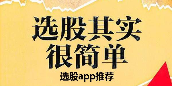 选股软件推荐_智能选股软件_好的诊股软件_短线选股app