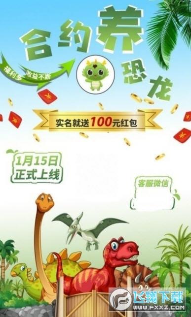 侏罗纪世界养恐龙领红包版v1.0.23赚钱版截图1