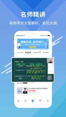 阿虎医考appv7.0.0安卓版截图3