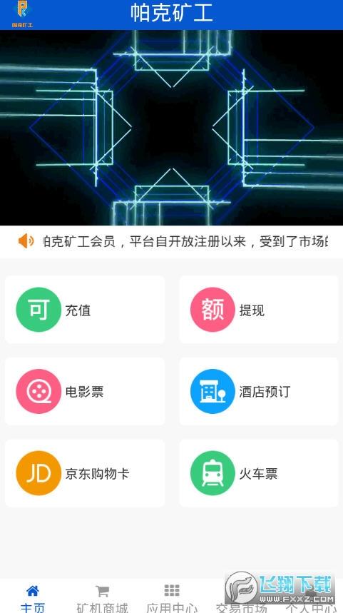 布伦多BLD帕克矿工app2.5.8安卓版截图1