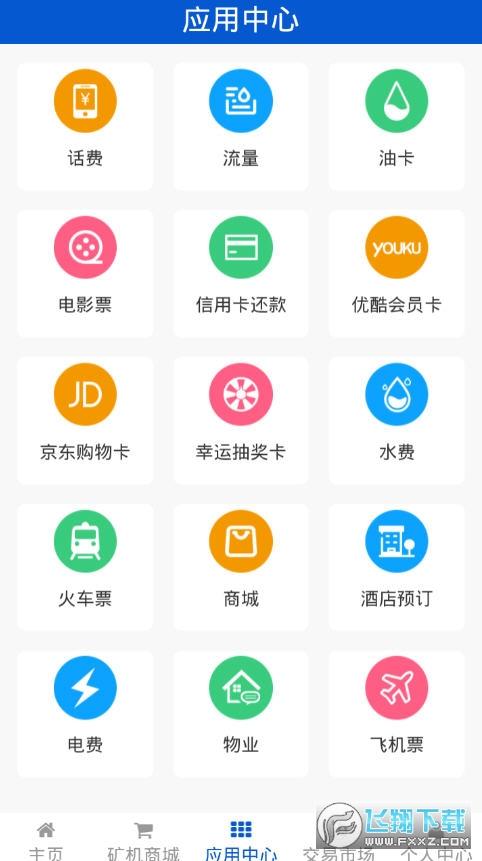 布伦多BLD帕克矿工app2.5.8安卓版截图2