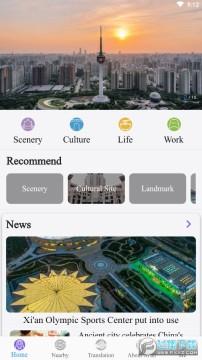 LoveXian西安外籍人士专属app安卓版