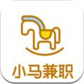 小马兼职赚钱appv1.0 安卓版