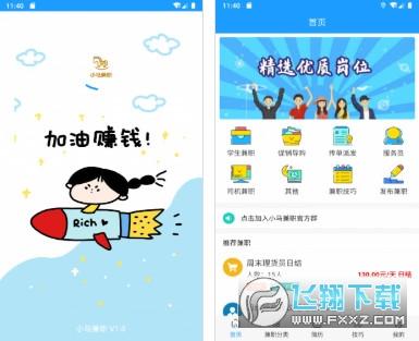 小马兼职赚钱appv1.0 安卓版截图0