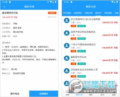 小马兼职赚钱appv1.0 安卓版截图1