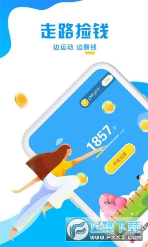 走路捡钱提现app1.0.0安卓版截图0