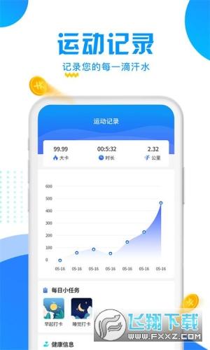 走路捡钱提现app1.0.0安卓版截图2