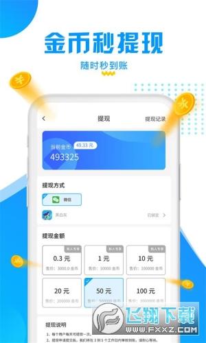 走路捡钱提现app1.0.0安卓版截图3