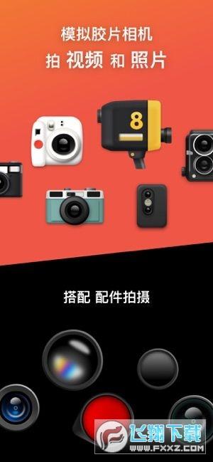 dazz胶片相机官方版v1.2.5手机版截图2