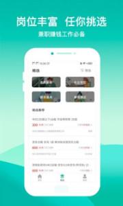 365兼职赚钱appv1.0 安卓版截图1