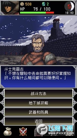 暗黑之血2中文版v1.0安卓版截图3