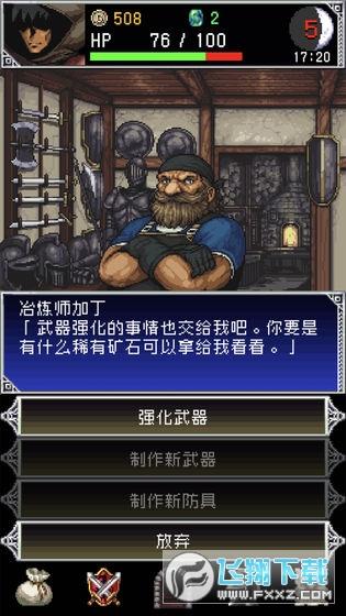 暗黑之血2中文版v1.0安卓版截图0