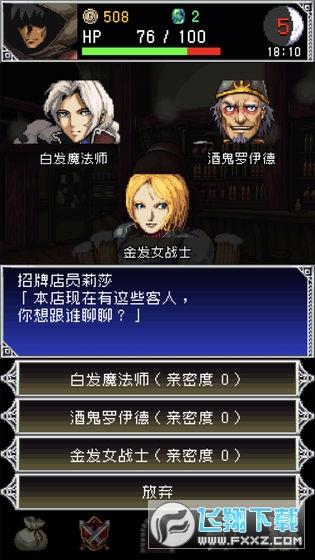 暗黑之血2中文版v1.0安卓版截图1