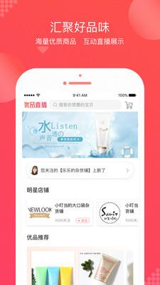 海贝淘appv1.0.53官方版截图1