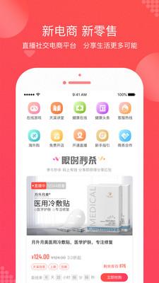 海贝淘appv1.0.53官方版截图3