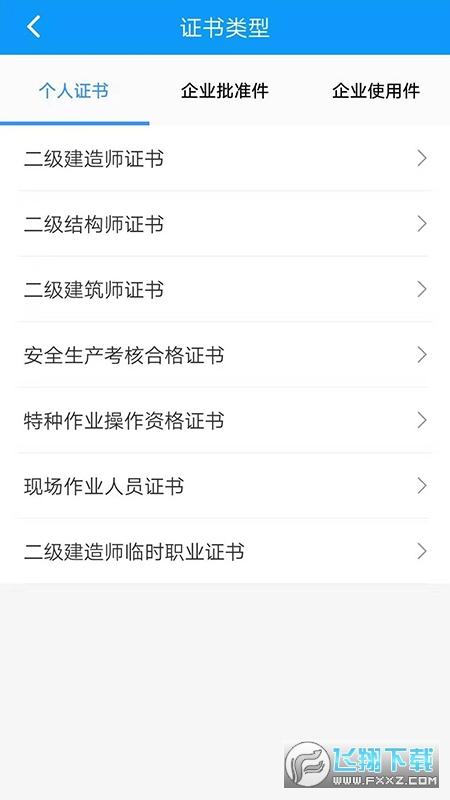 陕西住建电子证书app最新版v1.1.98安卓版截图0