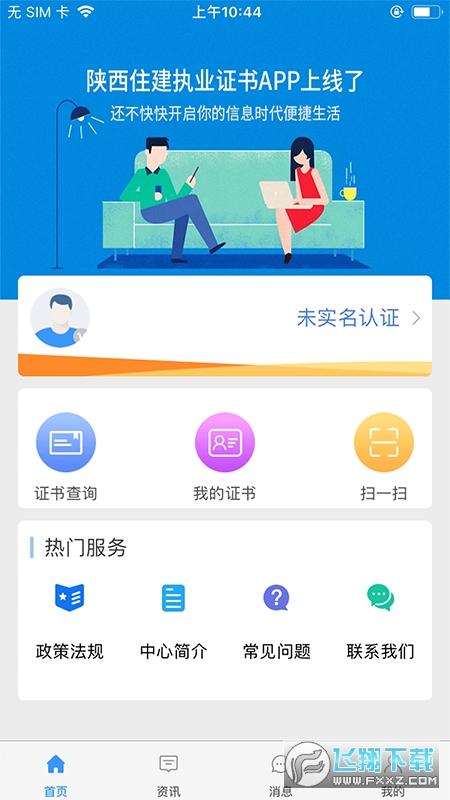 陕西住建电子证书app最新版