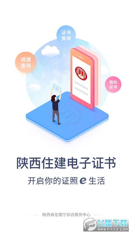 陕西住建电子证书app最新版v1.1.98安卓版截图2