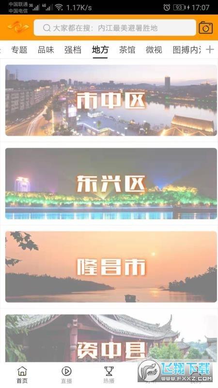 大内江app官网版1.09截图0