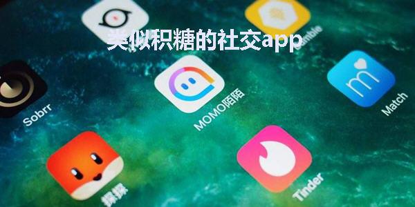 类似积糖的社交app_跟积糖一样的社交软件