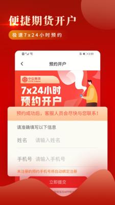 中信期货专业版官方app