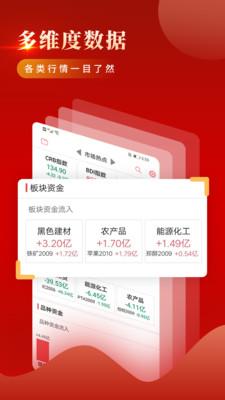 中信期货专业版官方appv1.0.3最新版截图1