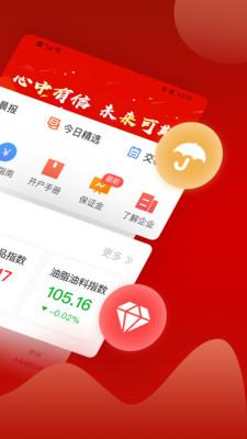中信期货专业版官方appv1.0.3最新版截图3