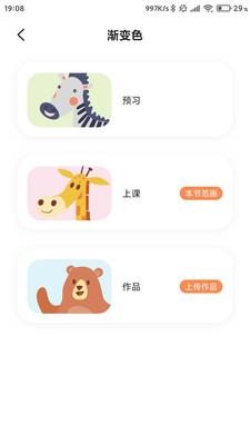 云河宝在线美术学习app1.0.0安卓版截图0