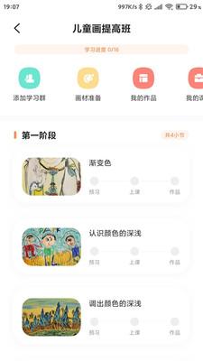 云河宝在线美术学习app1.0.0安卓版截图2