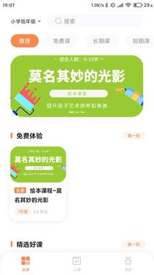 云河宝在线美术学习app1.0.0安卓版截图3