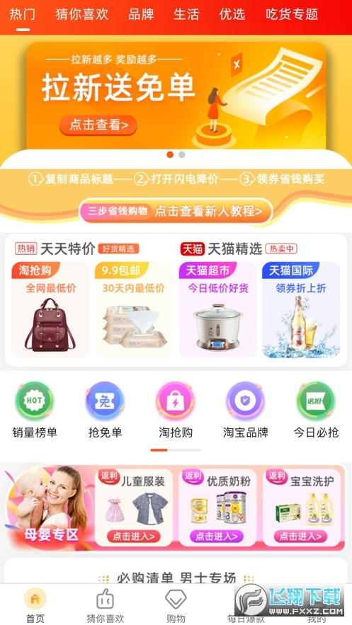秘乐游戏现金红包版v1.0手机版截图2