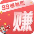 99赚兼职赚钱appv1.0 安卓版
