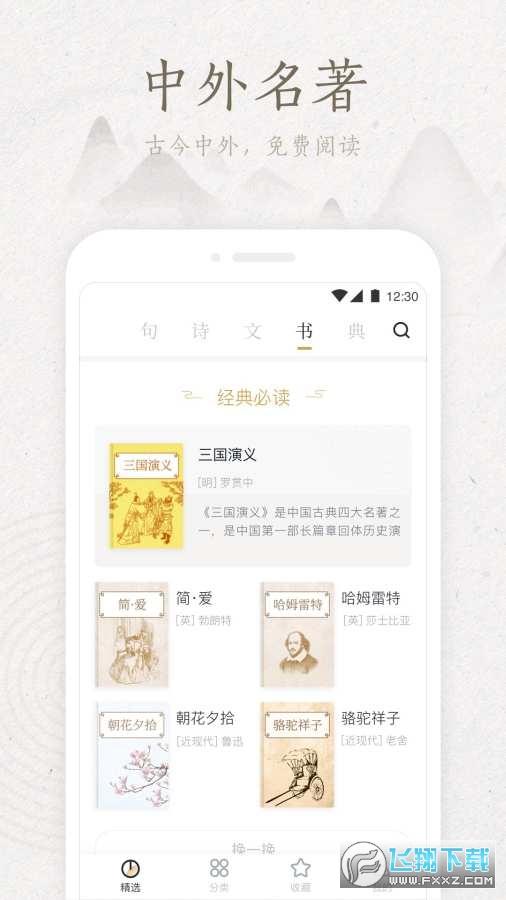 典读app手机版v1.7.02安卓版截图0
